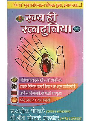 रम्य ही रत्नदुनिया - Worlds of Gemstones (Marathi)