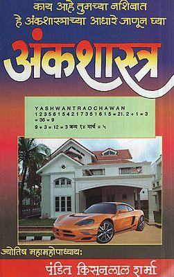 अंकशास्त्र - Numerology (Marathi)