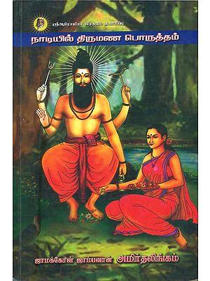 நாடியில் திருமண பொருத்தம்: Naadiyil Thirumana Porutham (Tamil)