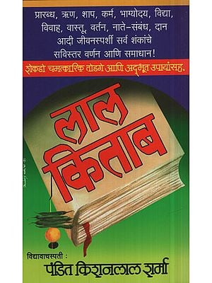 लाल 'किताब - Lal Kitab (Marathi)