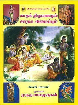 காதல் திருமணமும் ஜாதக அமைப்பும்: Love Marriage and Horoscope Matching (Tamil)
