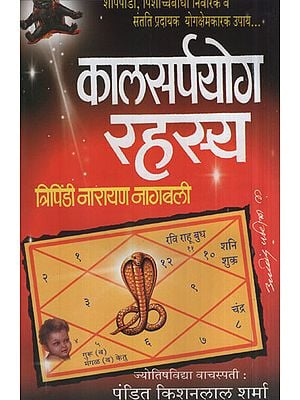 काळसर्पयोग रहस्य - Secret of Kaal Sarp Yog (Marathi)