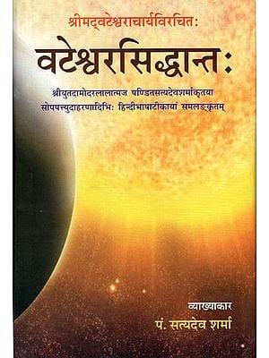 वटेश्रृरसिद्धान्त: Vateshwar Siddhant
