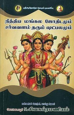 நித்திய மங்கல ஜோதிடமும் சர்வவளம் தரும் ஷட் பலமும்: Eternal and Astral Astrology (Tamil)