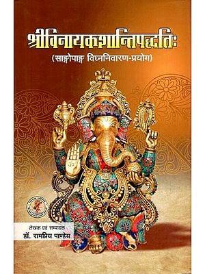 श्री विनायक शान्ति पद्धति: Shri Vinayak Shanti Paddhati