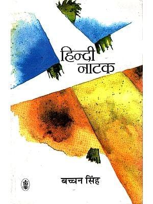 हिंदी नाटक: Hindi Drama