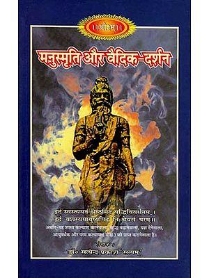 मनुस्मृति और वैदिक दर्शन: Manusmriti and Vedic Darshan