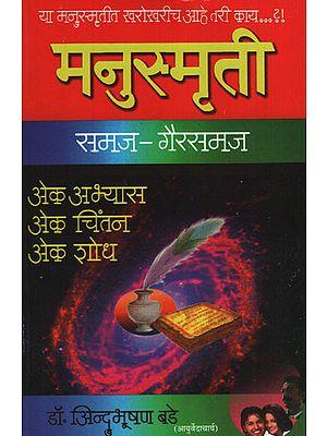 मनुस्मृती - Manu Smriti (Marathi)