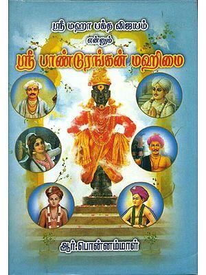 ஸ்ரீ பாண்டுரங்கன் மஹிமை: Sri Pandurangan Mahimai (Tamil)