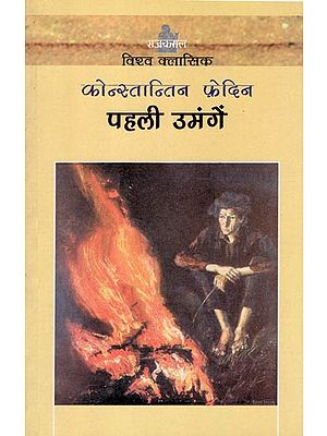 पहली उमंगें: Pahali Umangen (A Novel)