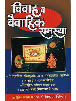 विवाह व वैवाहिक समस्या - Marriage And Marital Problem  (Marathi)