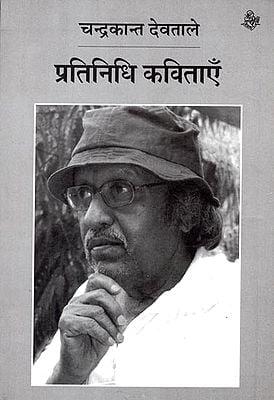 प्रतिनिधि कविताएँ - Chandrakant Devtale: Representative Poems