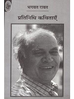 प्रतिनिधि कविताएँ - Bhagwat Ravat: Representative Poems