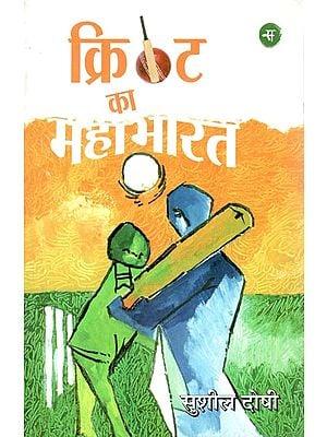 क्रिकेट का महाभारत: Mahabharata of Cricket