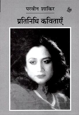 प्रतिनिधि कविताएँ - Parveen Shakir: Representative Poems