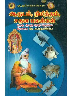 அருடம், நிமித்தம், சகுன பலன்கள்: Aarudam Nimitham Saguna Palangal (Tamil)