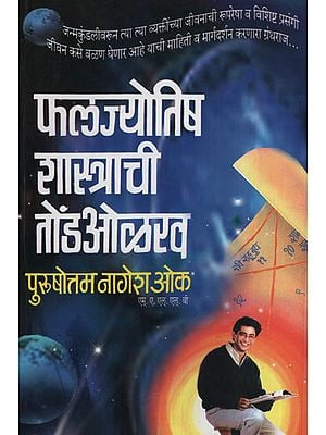 फलज्योतिष शास्त्राची तोंडओळख - Phal Jyotish (Marathi)