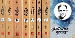 मुक्तिबोध समग्र: The Complete Work of Gajanan Madhav Muktibodh (Set of 8 Volumes)