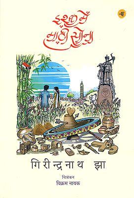 इश्क़ में माटी सोना: Ishq Mein Maati Sona by Girindra Nath Jha (Short Stories)