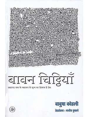 बावन चिट्ठियाँ: Fifty Two Letters (Prose Poetry)