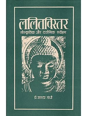 ललितविस्तर -सांस्कृतिक और दार्शनिक सर्वेक्षण: Lalitavistar- A Cultural and Philosophical Survey (And Old and Rare Book)