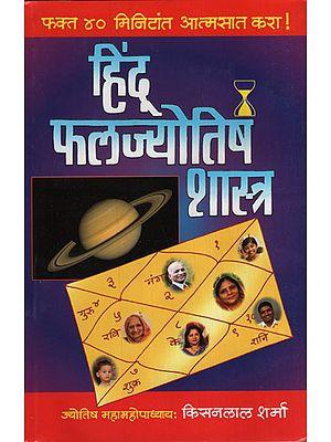 हिंदू फलज्योतिष शास्त्र - Hindu Phala Jyotish Shastra (Marathi