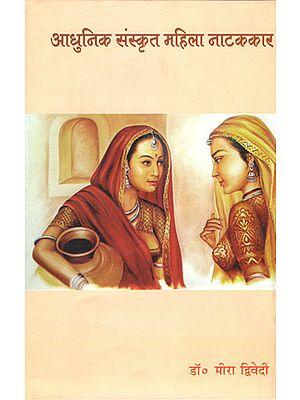आधुनिक संस्कृत महिला नाटककार : Modern Sanskrit Women Playwright