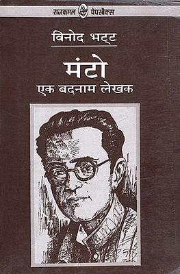 मंटो, एक बदनाम लेखक: Manto: A Badnam Lekhak Biograohy by Vinod Bhatt