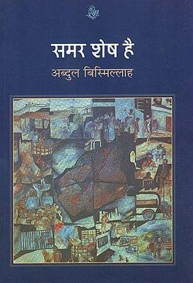 समर शेष है: Samar Shesh Hai (Novel)