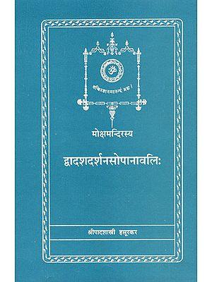 द्वादशदर्शनसोपानावलि: Twelve Philosophies for Moksha (An Old and Rare Book)