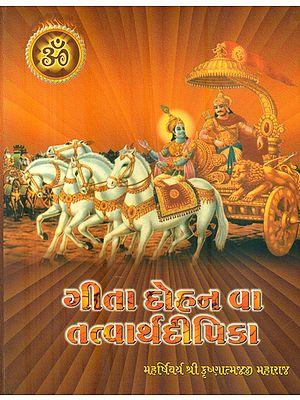 Geeta Dohan va Tattvaravipika (Gujarati)