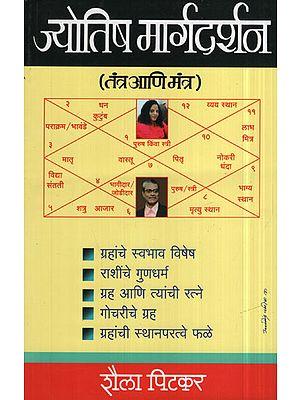 ज्योतिष मार्गदर्शन - Astrology Guidance (Marathi)