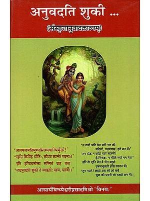अनुवदति शुकी: A Sanskrit Poems