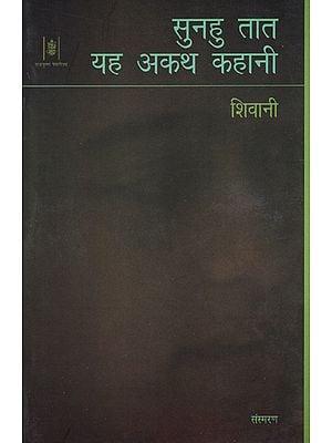 सुनहु तात यह अकथ कहानी: Autobiographical Memoirs by Shivani