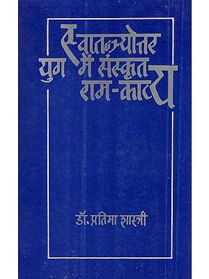 स्वातन्त्र्योत्तर युग में संस्कृत राम काव्य: Post Independence Rama Poetry in Sanskrit