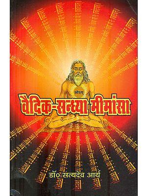 वैदिक सन्ध्या मीमांसा : Vaidic Sandhya Mimamsa