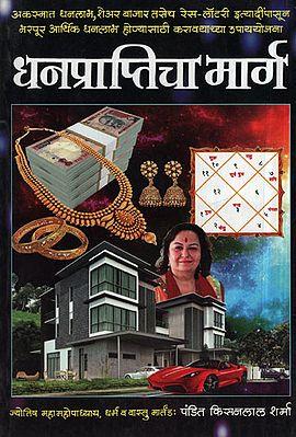 धनप्राप्तीचा मार्ग -  Ways to Get a Money (Marathi)