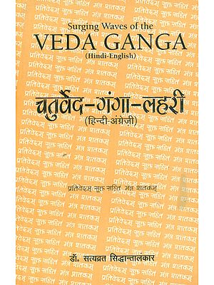 चतुर्वेद- गंगा- लहरी : The Surging Waves of The Veda Ganga