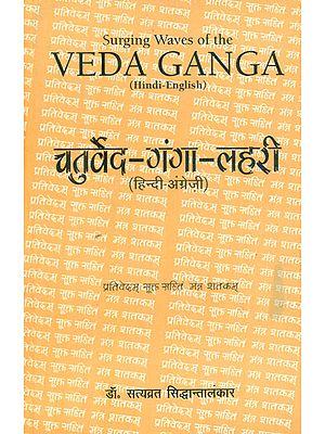 चतुर्वेद- गंगा- लहरी : The Surging Waves of The Veda Ganga