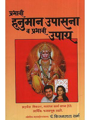 प्रभावी हनुमान उपासना व प्रभावी उपाय - Effective Hanuman worship and effective Solution (Marathi)