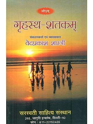 गृहस्थ शतकम: Grahast Shatakam