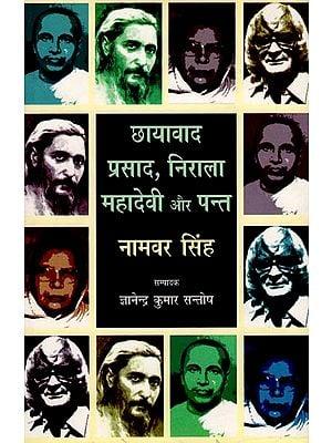 छायावाद प्रसाद , निराला महादेवी और पन्त नामवर सिंह : Chhayavad Prasad, Nirala Mahadevi and Pant Naamvar Singh