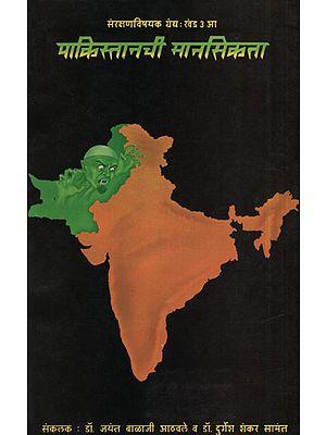 पाकिस्तानची मानसिकता -  Mentality of Pakistan (Marathi)