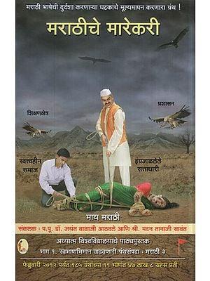 मराठीचे मारेकरी - Marathi Killer (Marathi)