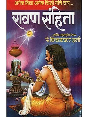 रावण संहिता - Ravana Samhita (Marathi )