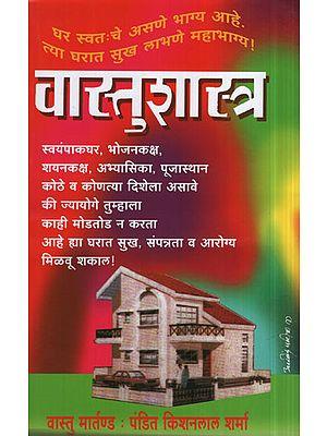 वास्तुशास्त्र - Vastusastra (Marathi)
