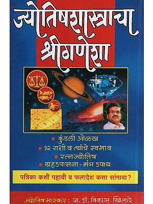 जयोतिषशास्त्राचा  श्रीगणेशा - Astrologer Shri Ganesh (Marathi)