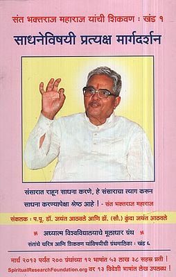 साधनेविषयी प्रत्यक्ष मार्गदर्शन - Practical Guidance on Spiritual Practice (Marathi)