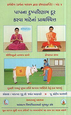 યાયના દુષ્યપરિણામ દૂર કરવા માટેનાં પ્રાયશ્ચિત - Atonement To Eliminate The Harmful Effects Of Sins (Gujarati)