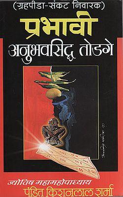 प्रभावी अनुभवसिद्ध तोडगे - Effective Empirical Solution (Marathi)